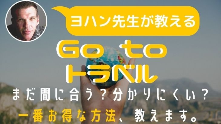 【ついに開始】go to トラベル キャンペーン、まだ間に合う?分かりにくい?一番安くする方法って?