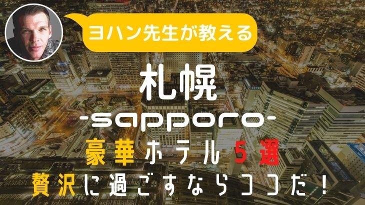 札幌の豪華ホテル5選。贅沢に過ごしたいならココだ!【全て泊まったことがあるヨハン先生が教えます】